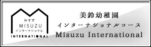 美鈴幼稚園インターナショナルコース