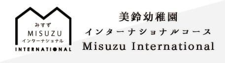 美鈴インターナショナルスクール